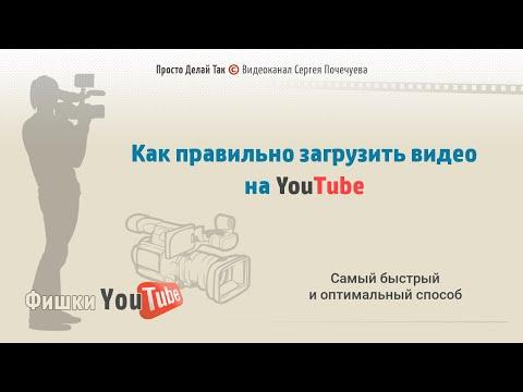 Как ускорить загрузку видео