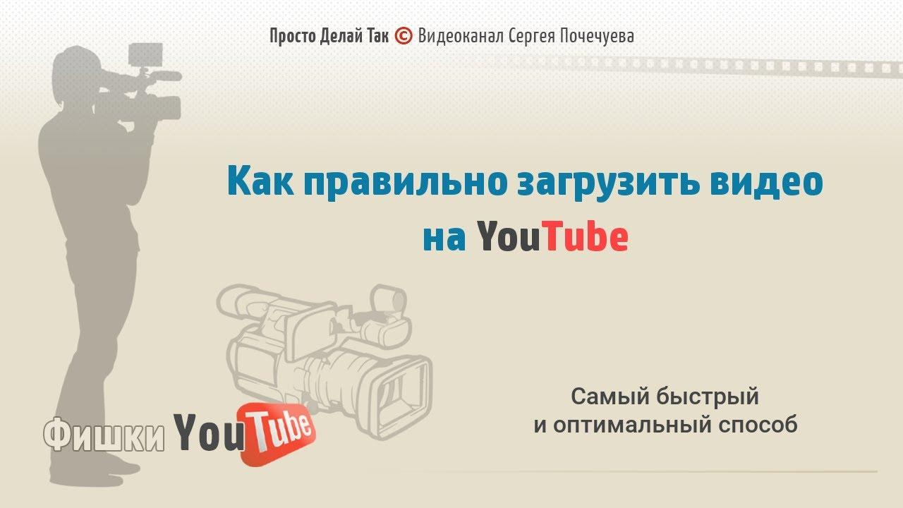 Как загрузить видео на Ютуб. Быстро и оптимально! - YouTube