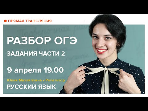 Русский язык | Разбор ОГЭ. Задания части 2