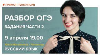 Русский язык   Разбор ОГЭ. Задания части 2