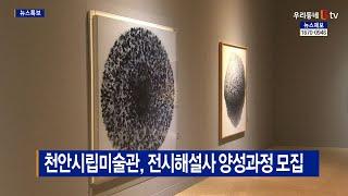 [B tv 중부뉴스]천안시립미술관, 전시해설사 양성과정…