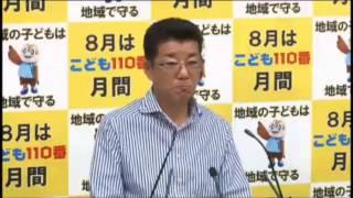 松井知事定例会見 (2016.07.20) 支援学校で教師が体罰。「ゆゆしき事態だ。すべての府立学校で徹底した調査を行う」
