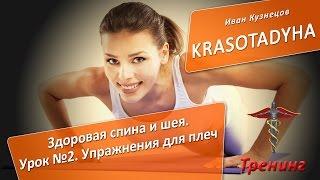 3. Тренинг Здоровая спина и шея 2. Урок №2. Упражнения для плеч