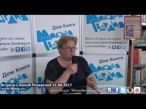 """Анна Печерская в """"Молодой гвардии"""" 21.06.2017"""