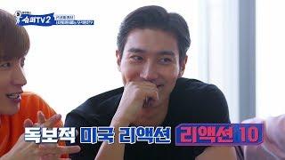 [슈퍼TV2   선공개] 슈퍼TV2 더 비기닝 EP03
