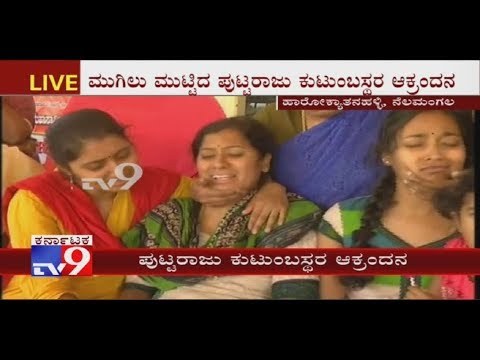 JD(S) Leader Puttaraju's Family Is Inconsolable, Killed in Sri Lanka Bombing