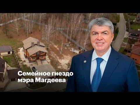 Семейное гнездо мэра Магдеева