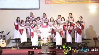 빛과소금의교회 / 하늘 향한 문 / 샤론성가대