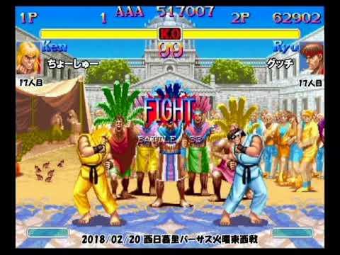 Super Street Fighter 2X :East vs West 2018/02/20 3/3