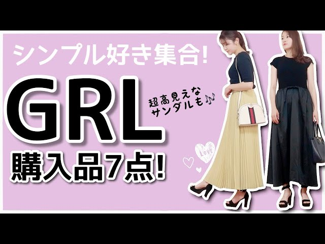 【GRL購入品】失敗したもの・大当たりも♡!大人可愛い春夏もの7点!