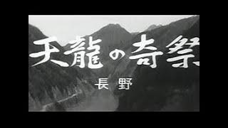 「天龍の奇祭」No.469_2  #中日ニュース