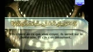 Islam - Coran | Sourate 2 | Al-BAQARAH (LA VACHE) | Arabe sous-titré Français/Arabe |