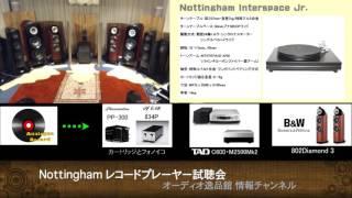 2015年12月 Nottingham レコードプレーヤー試聴会1回目(前半)