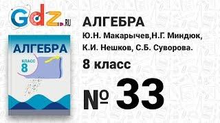 № 33- Алгебра 8 класс Макарычев