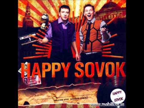 Happy Sovok - Супер мега шашлыки 2011 (DJ Remix)