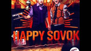 Happy Sovok - Супер мега шашлыки 2011 (D...