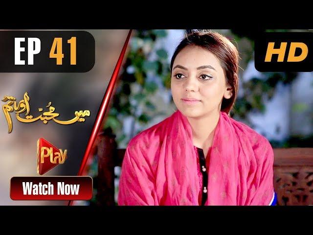 Mein Muhabbat Aur Tum - Episode 41   Play Tv Dramas   Mariya Khan, Shahzad Raza   Pakistani Drama