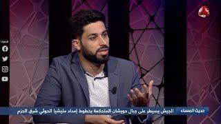 الجيش والمقاومة يكسران هجمات الحوثي ويتقدمان في الجوف ومارب | حديث المساء