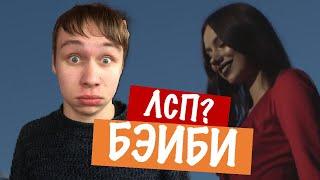 """ЛСП - Бэйби (Remix) Реакция Фокина с «Дорогая, мы убиваем детей"""""""