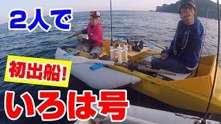 【2馬力船外機】を付けたボートて海で釣ってみた