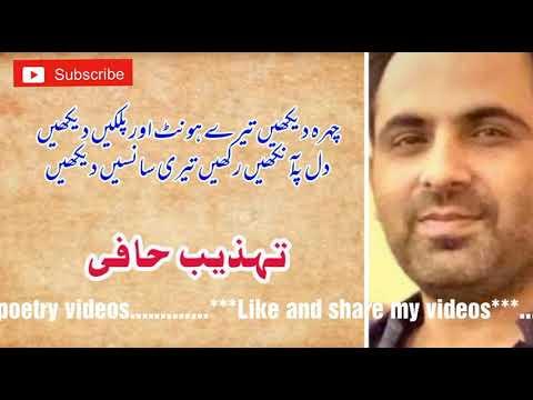 Tehzeeb Hafi Best Urdu Poetry   tehzeeb Hafi Poetry  tehzeeb Hafi Poetry 2020  تہذیب حافی شاعری