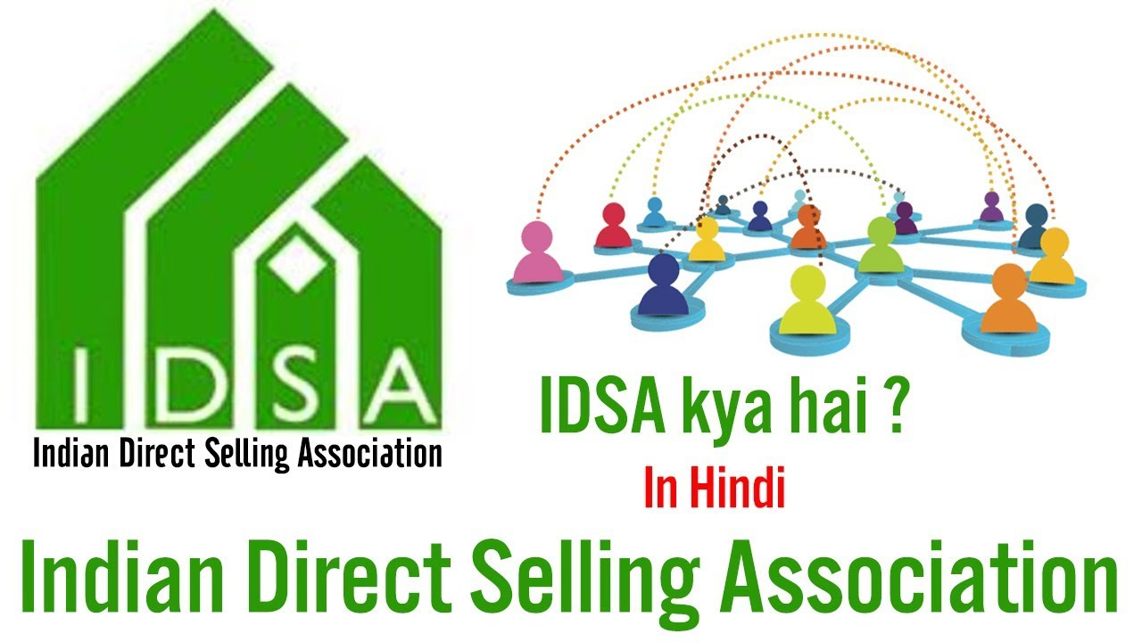 IDSA Kya Hai ? IDSA Full Form | IDSA chairman | IDSA Company | IDSA Members