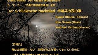 """マーラー「子供の不思議な角笛」 歩哨兵の夜の歌G,Mahler """"Des Knaben Wunderhorn"""" Der Schildwache Nachtlied"""