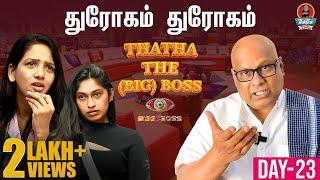 பச்சை துரோகம் செய்த பாவனி   Bigg Boss 5 Tamil   Day 23 Review   Thatha The Big Boss