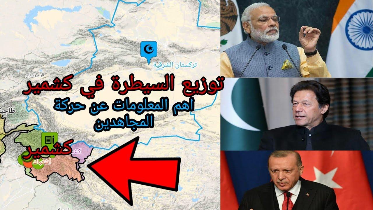 كشمير/خرائط الصراع بين الهند وباكستان/وحركة المجاهدين/واخر التطورات