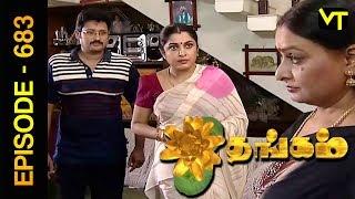Thangam Tamil Serial | Episode 683 | Ramya Krishnan | Vijayakumar | Vision Time Tamil