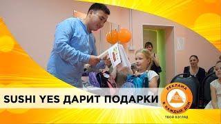 Магазин вкусных суши SUSHI YES дарит подарки детям в Костроме. Как проходила благотворительная акция
