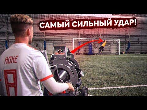 ФУТБОЛИСТ против Футбольной ПУШКИ! / Штрафные удары УМНЫМ МЯЧОМ!