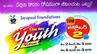 దేవుని కొరకు రోషముగా జీవించుట ఎట్లు? Live from Vijayawada | 02-10-2018 | Dr Jayapaul