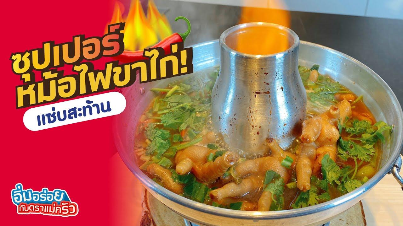 ซุปเปอร์หม้อไฟขาไก่ แซ่บสะท้าน! | อิ่มอร่อยกับตราแม่ครัว EP.174
