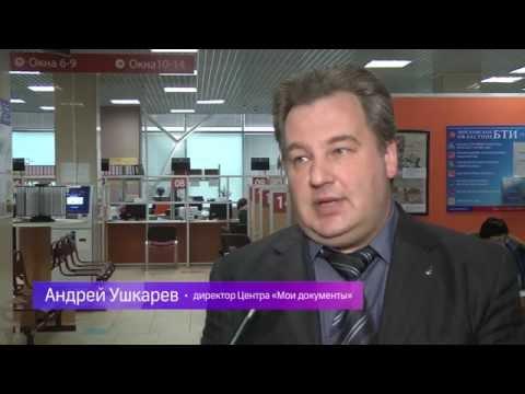 Жуковский многофункциональный центр проверли в программе «МФЦорро»