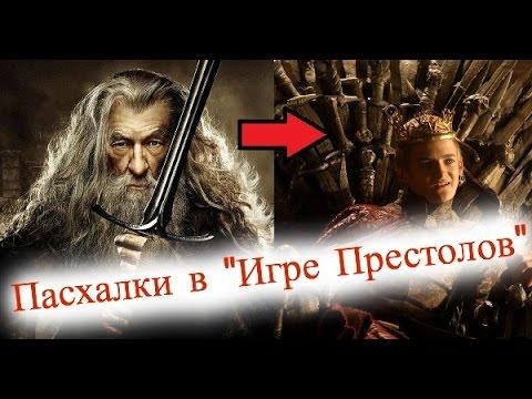 ПАСХАЛКИ в сериале Игра Престолов