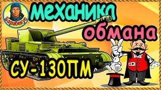 ОБМАН ОБОГАЩАЕТ: звонкая монетка за мелкие хитрости в WORLD of TANKS.  СУ-130ПМ СУ-130 ПМ wot