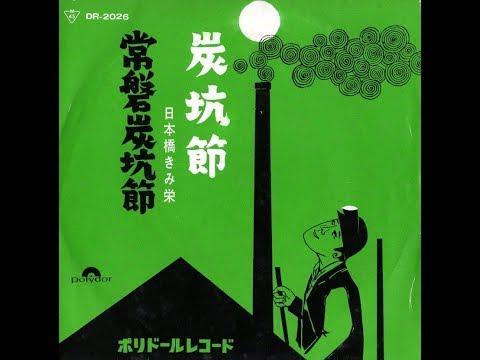 炭坑節 / 日本橋きみ栄