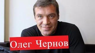 Олег Чернов. Биография