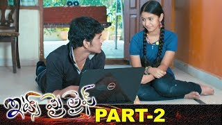 Its My Life Full Movie Part 2 | Latest Telugu Movies | Karthik | Rubi Parihar
