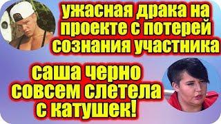 Дом 2 Новости ♡ Раньше Эфира 15 мая 2019 (15.05.2019).