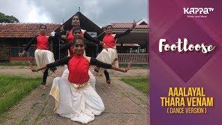 Aalayal Thara Venam - Amruta Kalakshethram - Footloose - Kappa TV