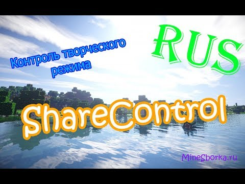 Обзор плагина ShareControl | Контроль креатива и творческого режима