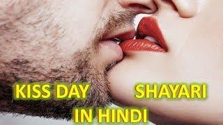 Kiss Day Special Shayari in hindi / New Status 2019