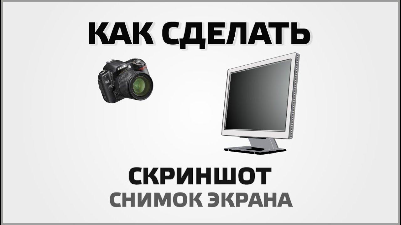 Скачать программу которая делает скриншоты с экрана