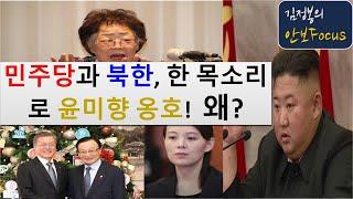 민주당과 북한, 한 목소리로 윤미향 비리 옹호! 왜?