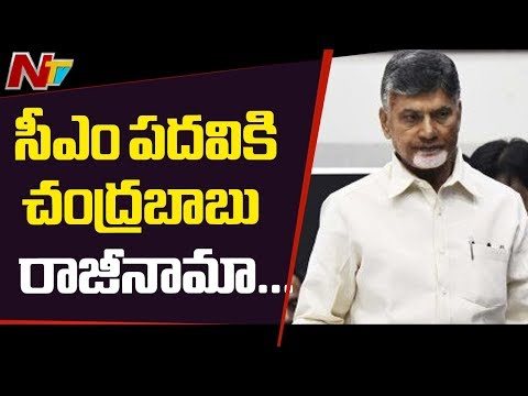 Chandrababu Submits Resignation As AP CM To Governor Narasimhan || Elections 2019 || NTV