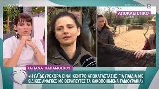 Τατιάνα Παπαμόσχου: Ήταν μεγάλη πρόκληση το Κόκκινο Ποτάμι - Ευτυχείτε! 20/01/2020 | OPEN TV