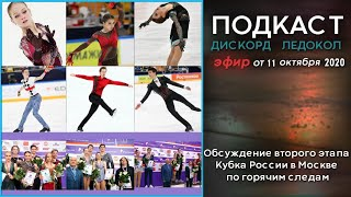 Обсуждаем второй этап кубка России по горячим следам