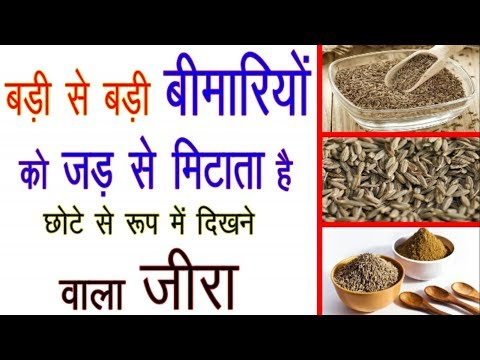 [हिन्दी] Benefits of cumin for weight loss,skin,heart,anemia,hair    जीरा के चमत्कारी फायदे  